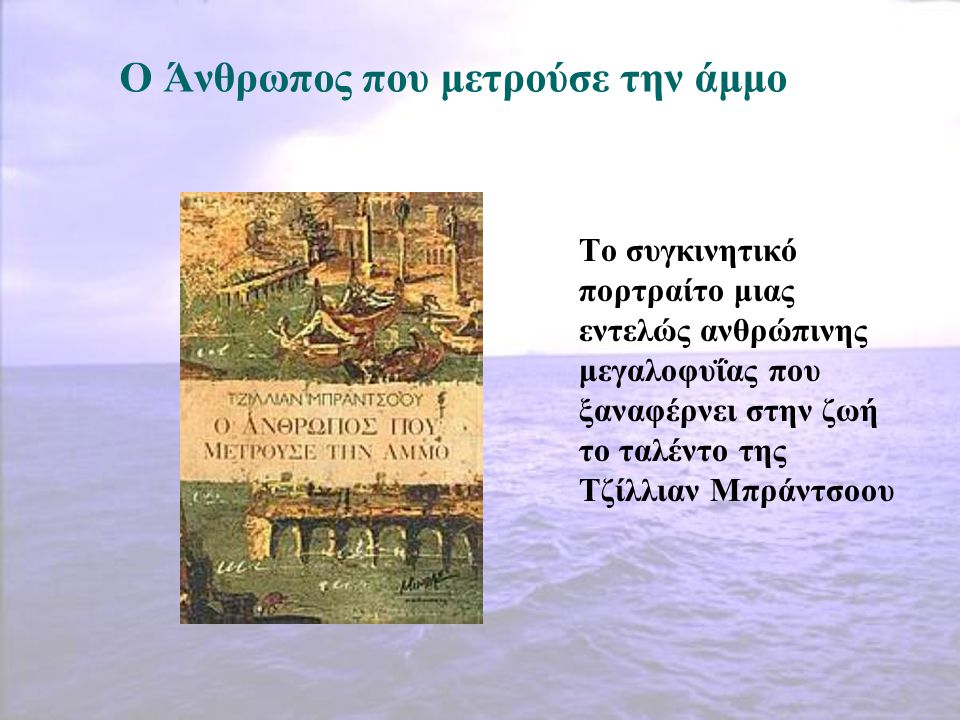 Η εποχή του… Στην Αθήνα:  Ο Επίκουρος (341-270 π.Χ) ιδρύει την περίφημη σχολή του «Κήπος»  Ο Ζήνων ο Κητιεύς (333-262 π.Χ) την ίδια εποχή ιδρύει τη Στωική Σχολή