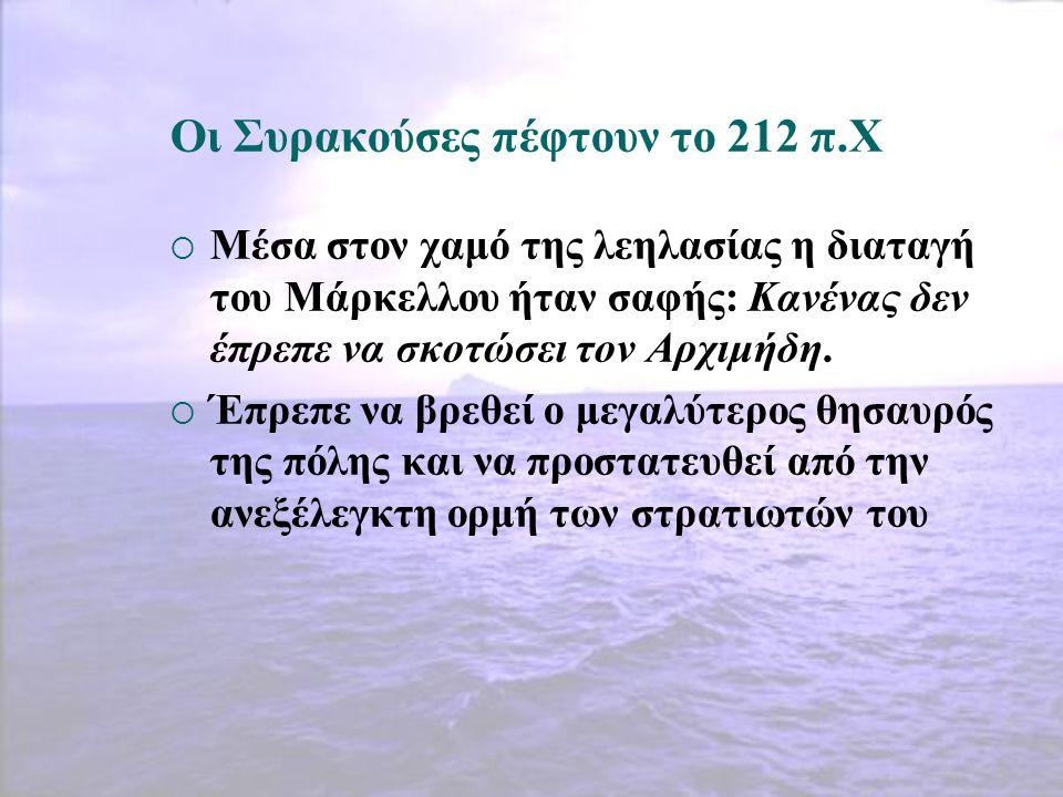Οι Συρακούσες πέφτουν το 212 π.Χ  Μέσα στον χαμό της λεηλασίας η διαταγή του Μάρκελλου ήταν σαφής: Κανένας δεν έπρεπε να σκοτώσει τον Αρχιμήδη.  Έπρ