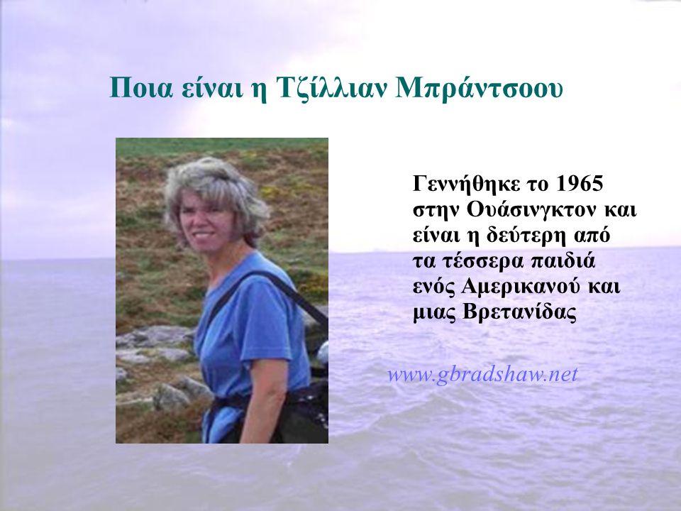 Ποια είναι η Τζίλλιαν Μπράντσοου Γεννήθηκε το 1965 στην Ουάσινγκτον και είναι η δεύτερη από τα τέσσερα παιδιά ενός Αμερικανού και μιας Βρετανίδας www.