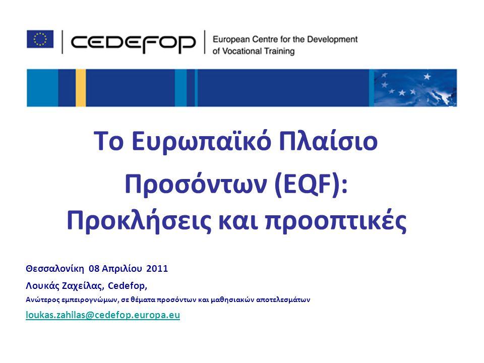 1 Το Ευρωπαϊκό Πλαίσιο Προσόντων (EQF): Προκλήσεις και προοπτικές Θεσσαλονίκη 08 Απριλίου 2011 Λουκάς Ζαχείλας, Cedefop, Ανώτερος εμπειρογνώμων, σε θέ