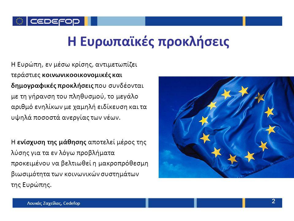 H Ευρωπαϊκές προκλήσεις Η Ευρώπη, εν μέσω κρίσης, αντιμετωπίζει τεράστιες κοινωνικοοικονομικές και δημογραφικές προκλήσεις που συνδέονται με τη γήρανσ