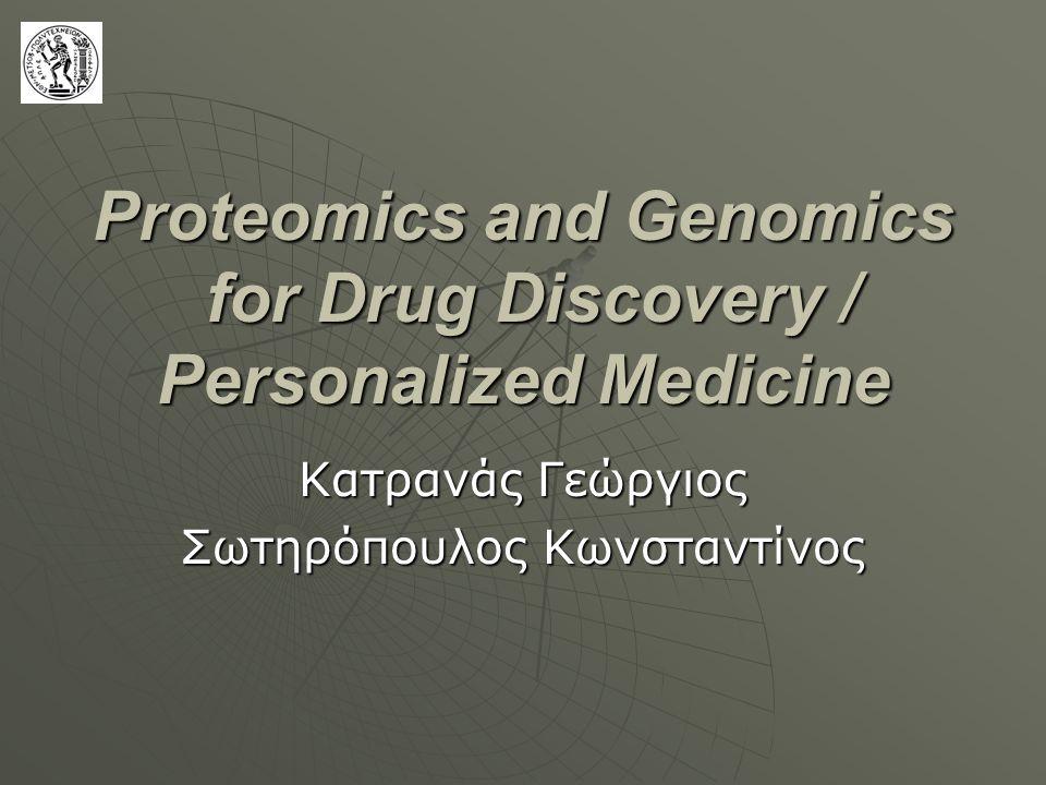 Proteomics and Genomics for Drug Discovery / Personalized Medicine Κατρανάς Γεώργιος Σωτηρόπουλος Κωνσταντίνος