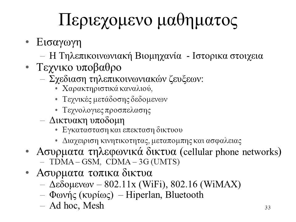 34 Σημειωσεις μαθηματων στο http://www.csd.uoc.gr/~HY532 Βιβλια T.R.