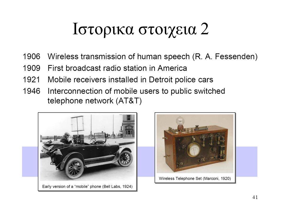 42 Εξελιξη των ασυρματων επικοινωνιων φωνης  Υπηρεσια κινητων τηλεφωνων προσεφερε πρωτη η AT&T το 1946.