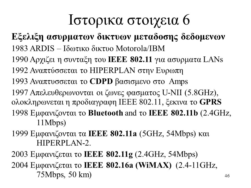 47 Ολα τα συστηματα 1ης γενιας χρησιμοποιουν πολλαπλη προσβαση διαιρεσης συχνοτητας (Frequency division Multiple Access – FDMA) και αμφιδρομη επικοινωνια διαιρεσης συχνοτητας (frequency division duplex - FDD).