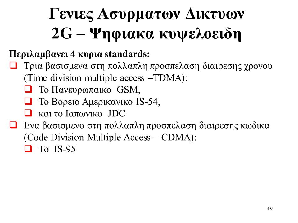 50  Ολα τα συστηματα ειναι FDD (αμφιδρομα με διαιρεση συχνοτητας) και λειτουργουν στην ζωνη των 800-900 MHz.