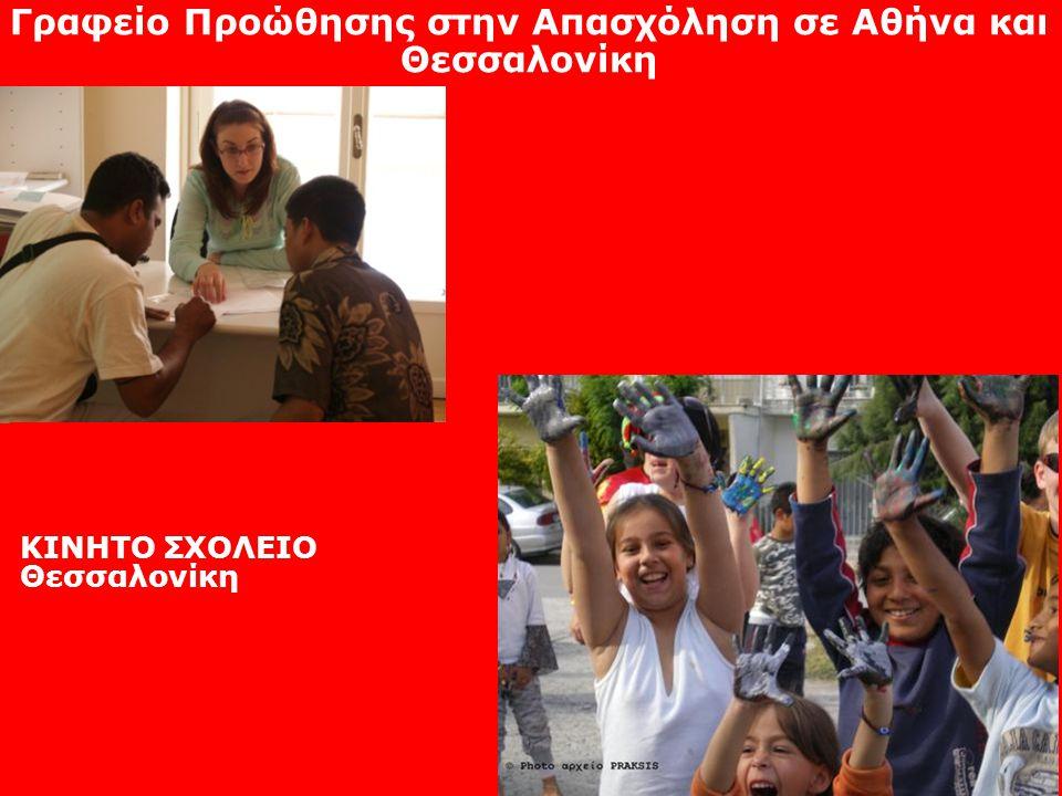 Γραφείο Προώθησης στην Απασχόληση σε Αθήνα και Θεσσαλονίκη ΚΙΝΗΤΟ ΣΧΟΛΕΙΟ Θεσσαλονίκη