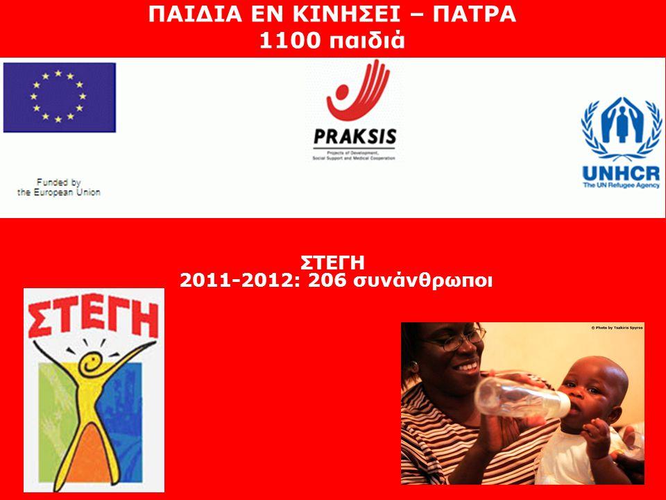 ΠΑΙΔΙΑ ΕΝ ΚΙΝΗΣΕΙ – ΠΑΤΡΑ 1100 παιδιά ΣΤΕΓΗ 2011-2012: 206 συνάνθρωποι