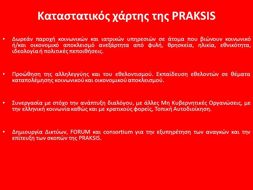 Καταστατικός χάρτης της PRAKSIS Δωρεάν παροχή κοινωνικών και ιατρικών υπηρεσιών σε άτομα που βιώνουν κοινωνικό ή/και οικονομικό αποκλεισμό ανεξάρτητα από φυλή, θρησκεία, ηλικία, εθνικότητα, ιδεολογία ή πολιτικές πεποιθήσεις.