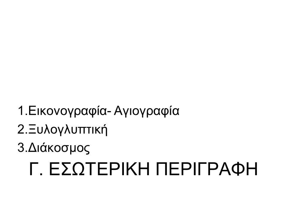 Γ. ΕΣΩΤΕΡΙΚΗ ΠΕΡΙΓΡΑΦΗ 1.Εικονογραφία- Αγιογραφία 2.Ξυλογλυπτική 3.Διάκοσμος