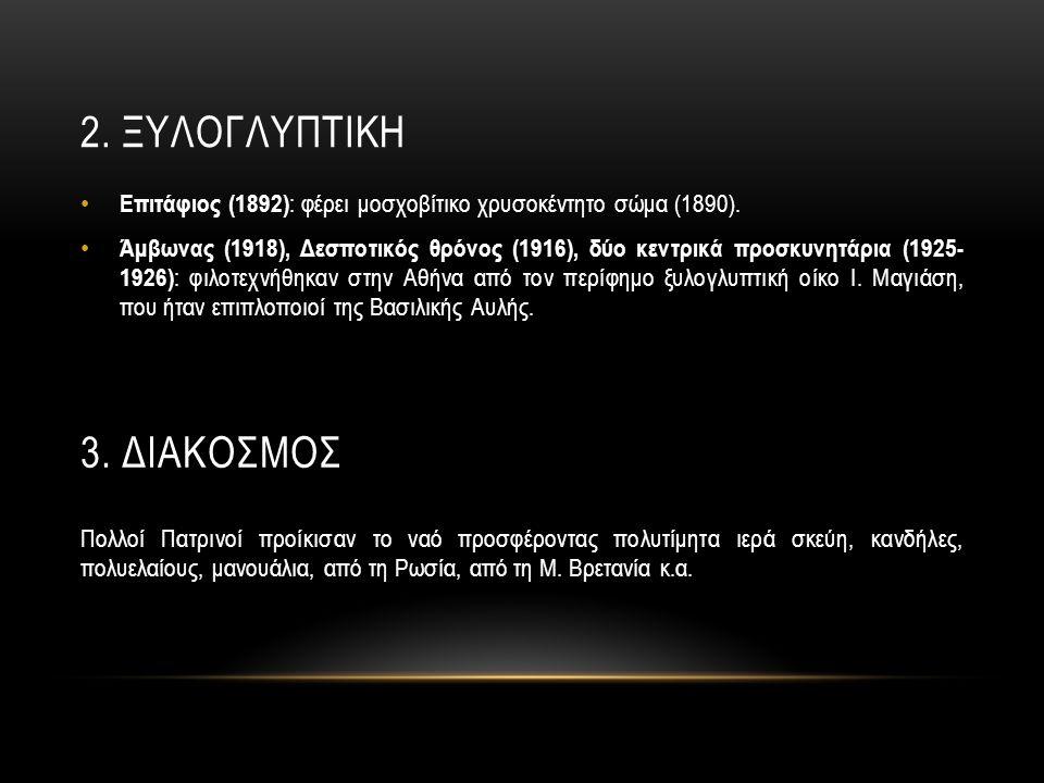 2. ΞΥΛΟΓΛΥΠΤΙΚΗ Επιτάφιος (1892) : φέρει μοσχοβίτικο χρυσοκέντητο σώμα (1890). Άμβωνας (1918), Δεσποτικός θρόνος (1916), δύο κεντρικά προσκυνητάρια (1
