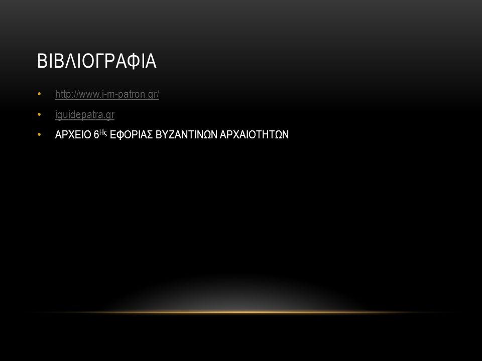ΒΙΒΛΙΟΓΡΑΦΙΑ http://www.i-m-patron.gr/ iguidepatra.gr ΑΡΧΕΙΟ 6 Ης ΕΦΟΡΙΑΣ ΒΥΖΑΝΤΙΝΩΝ ΑΡΧΑΙΟΤΗΤΩΝ