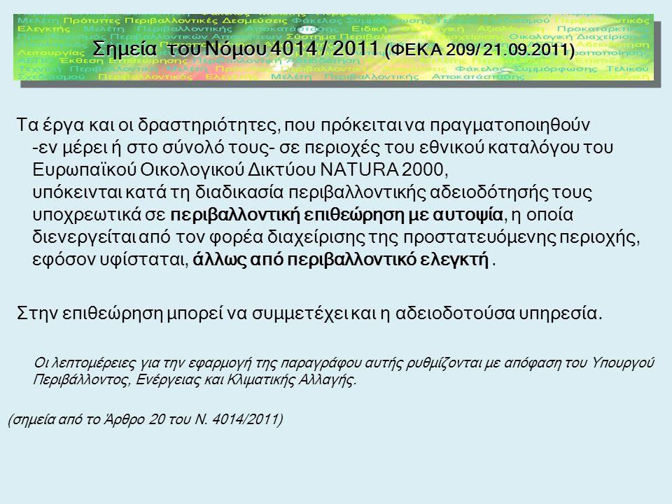 Τα έργα και οι δραστηριότητες, που πρόκειται να πραγματοποιηθούν -εν μέρει ή στο σύνολό τους- σε περιοχές του εθνικού καταλόγου του Ευρωπαϊκού Οικολογ
