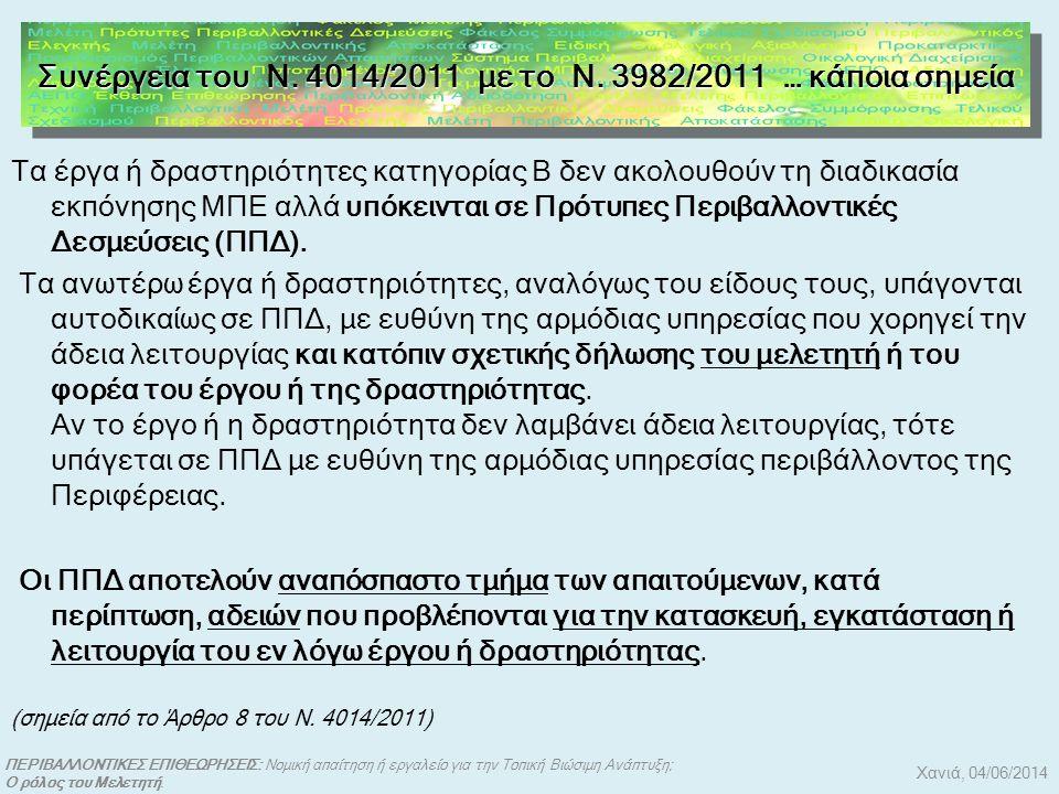 Συνέργεια του Ν. 4014/2011 με το Ν. 3982/2011 … κάποια σημεία Τα έργα ή δραστηριότητες κατηγορίας Β δεν ακολουθούν τη διαδικασία εκπόνησης ΜΠΕ αλλά υπ