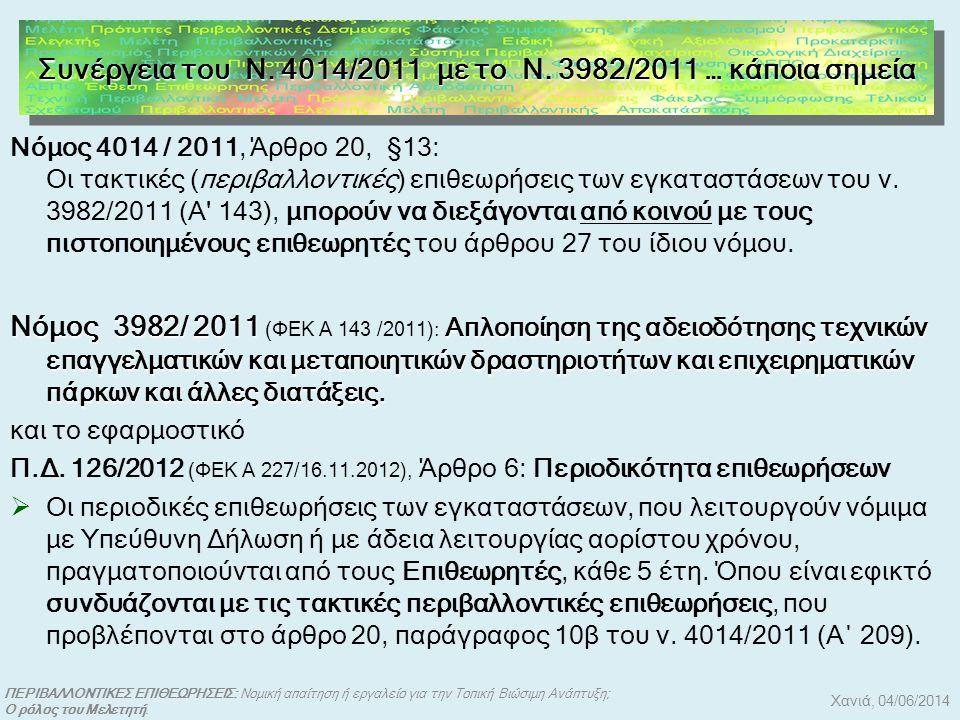 Συνέργεια του Ν. 4014/2011 με το Ν. 3982/2011 … κάποια σημεία Νόμος 4014 / 2011, Άρθρο 20, §13: Οι τακτικές (περιβαλλοντικές) επιθεωρήσεις των εγκατασ