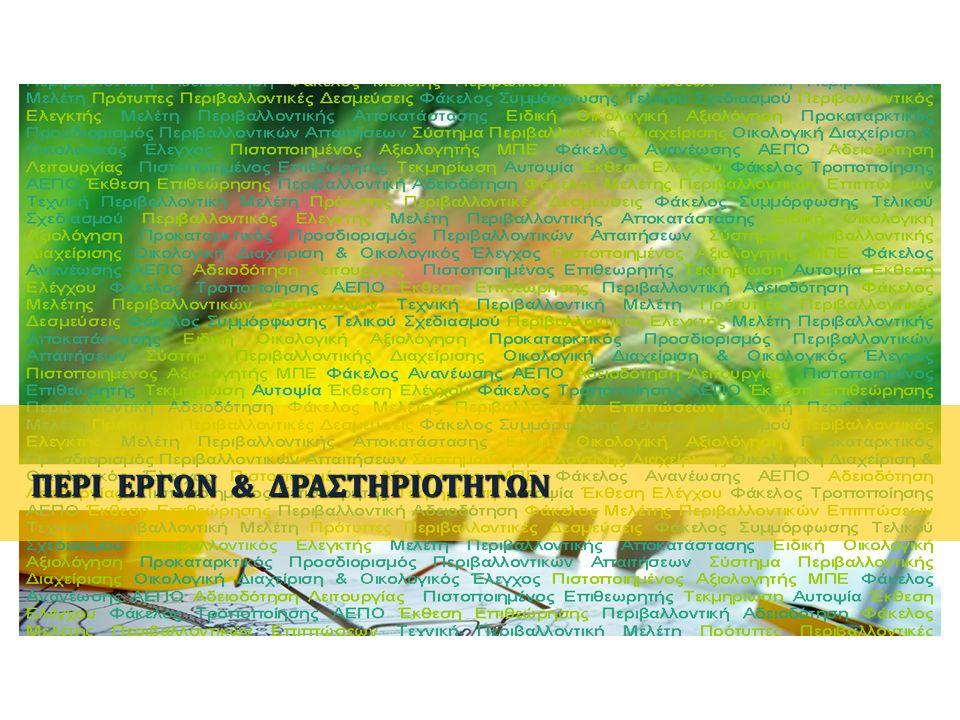  Παράδειγμα: φάκελος ανανέωσης ΑΕΠΟ περιλαμβάνει τουλάχιστον τη μελέτη ανανέωσης ΑΕΠΟ του έργου ή της δραστηριότητας.