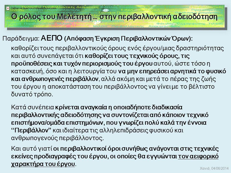 Χανιά, 04/06/2014 Παράδειγμα: ΑΕΠΟ (Απόφαση Έγκριση Περιβαλλοντικών Όρων): καθορίζει τους περιβαλλοντικούς όρους ενός έργου/μιας δραστηριότητας και αυ