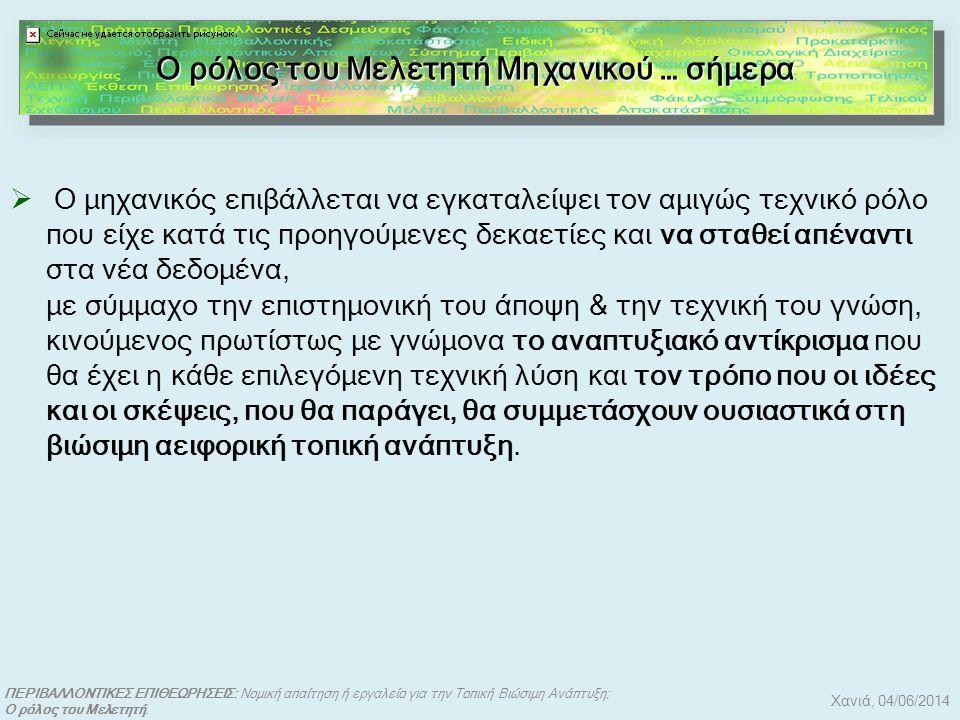 Χανιά, 04/06/2014 ΠΕΡΙΒΑΛΛΟΝΤΙΚΕΣ ΕΠΙΘΕΩΡΗΣΕΙΣ: Νομική απαίτηση ή εργαλείο για την Τοπική Βιώσιμη Ανάπτυξη; Ο ρόλος του Μελετητή.  Ο μηχανικός επιβάλ