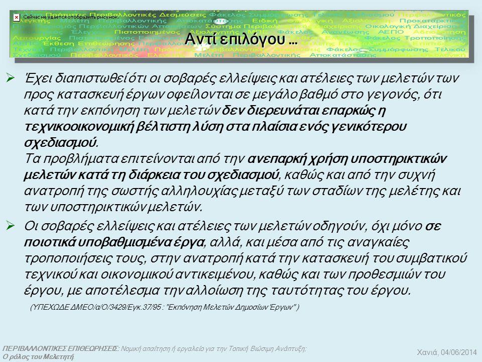 Χανιά, 04/06/2014 ΠΕΡΙΒΑΛΛΟΝΤΙΚΕΣ ΕΠΙΘΕΩΡΗΣΕΙΣ: Νομική απαίτηση ή εργαλείο για την Τοπική Βιώσιμη Ανάπτυξη; Ο ρόλος του Μελετητή.  Έχει διαπιστωθεί ό