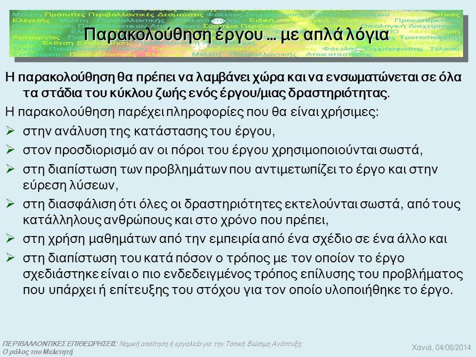ΠΕΡΙ ΠΕΡΙΒΑΛΛΟΝΤΙΚΗΣ ΑΔΕΙΟΔΟΤΗΣΗΣ