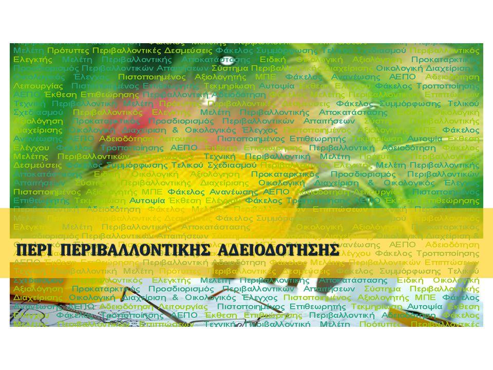 Προβλεπόμενοι Φάκελοι περιβαλλοντικής αδειοδότησης:  Φάκελος Προκαταρκτικού Προσδιορισμού Περιβαλλοντικών Απαιτήσεων (ΠΠΠΑ)  Φακέλος της ΜΠΕ  Φάκελος ανανέωσης ΑΕΠΟ  Φάκελος τροποποίησης ΑΕΠΟ  Φάκελος Συμμόρφωσης Τελικού Σχεδιασμού  Ειδική Οικολογική Αξιολόγηση  Τεχνική Περιβαλλοντική Μελέτη (ΤΕΠΕΜ) Συνοπτική περιγραφή του περιεχομένου των ανωτέρω ορίζεται στο άρθρο 11 του ν.