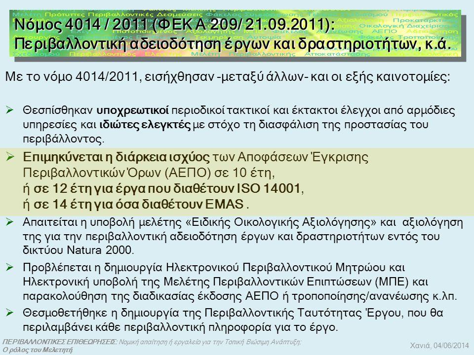Νόμος 4014 / 2011 (ΦΕΚ Α 209/ 21.09.2011): Περιβαλλοντική αδειοδότηση έργων και δραστηριοτήτων, κ.ά. Με το νόμο 4014/2011, εισήχθησαν -μεταξύ άλλων- κ