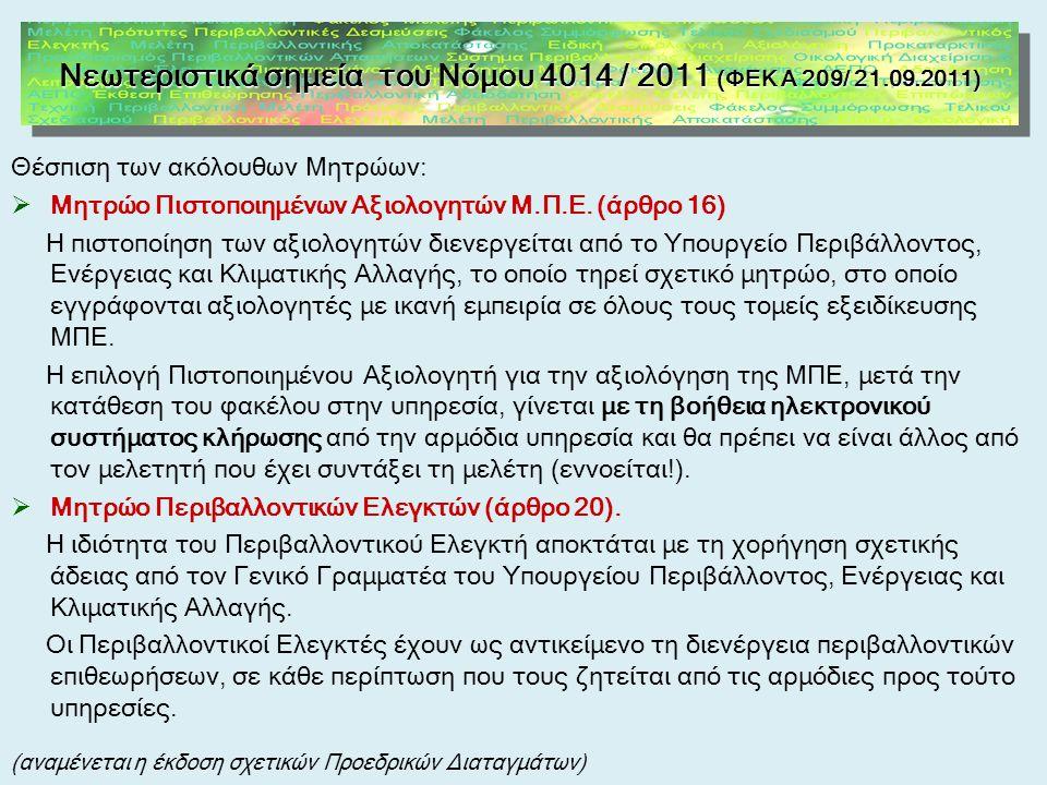 Νεωτεριστικά σημεία του Νόμου 4014 / 2011 (ΦΕΚ Α 209/ 21.09.2011) Θέσπιση των ακόλουθων Μητρώων:  Μητρώο Πιστοποιημένων Αξιολογητών Μ.Π.Ε. (άρθρο 16)