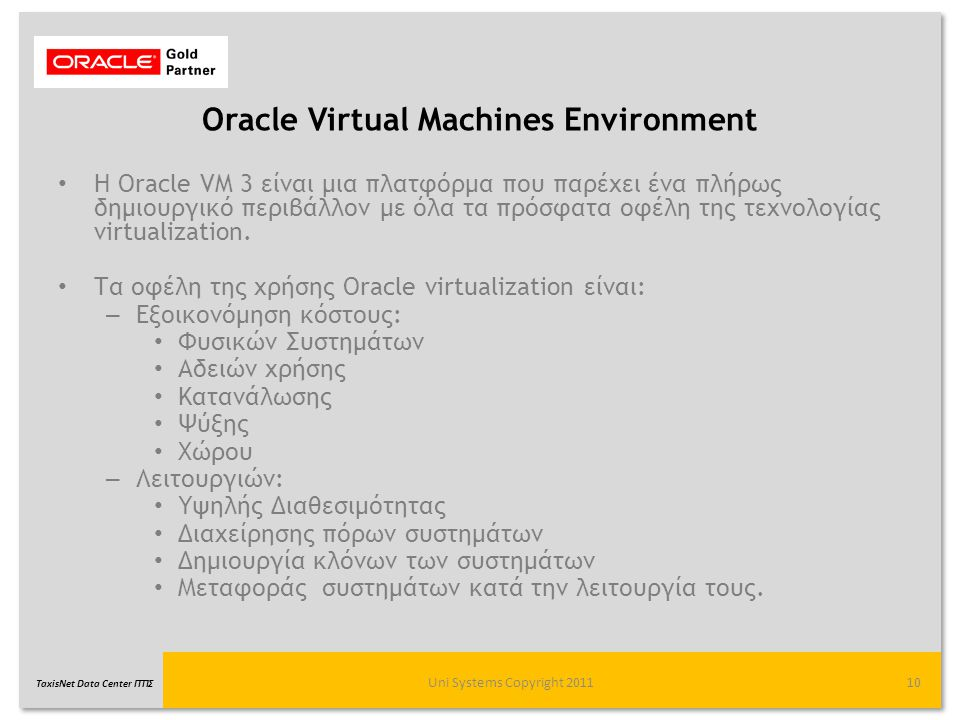 TaxisNet Data Center ΓΓΠΣ Oracle Virtual Machines Environment Uni Systems Copyright 201110 Η Oracle VM 3 είναι μια πλατφόρμα που παρέχει ένα πλήρως δη
