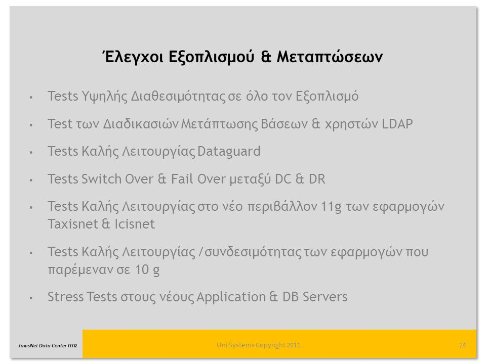 TaxisNet Data Center ΓΓΠΣ Έλεγχοι Εξοπλισμού & Μεταπτώσεων Uni Systems Copyright 201124 Tests Υψηλής Διαθεσιμότητας σε όλο τον Εξοπλισμό Test των Διαδ