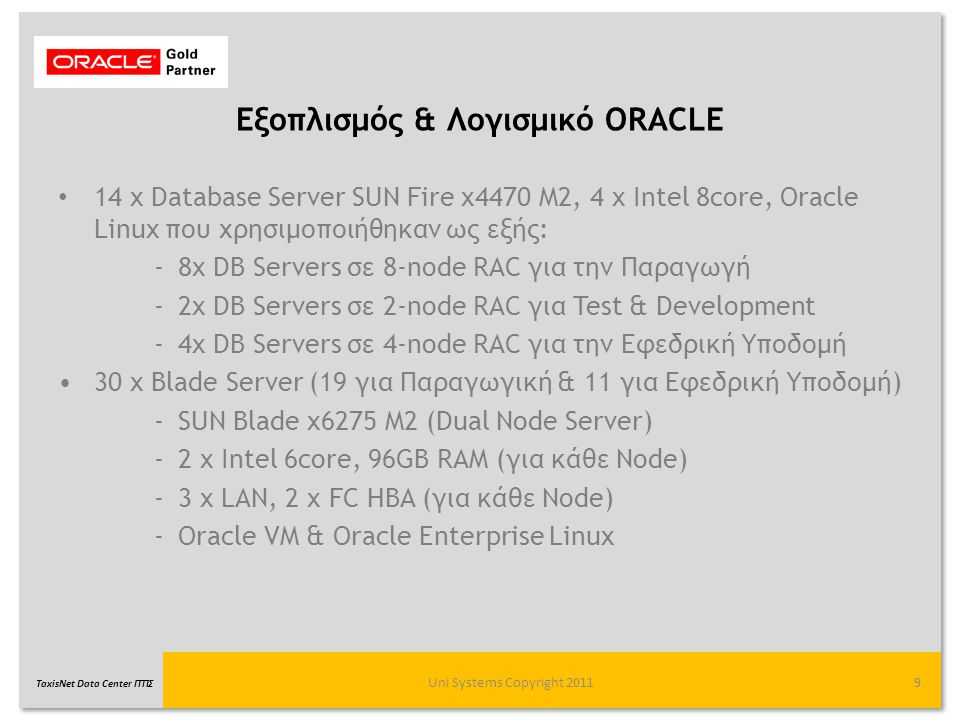 TaxisNet Data Center ΓΓΠΣ Εξοπλισμός & Λογισμικό ORACLE Uni Systems Copyright 20119 14 x Database Server SUN Fire x4470 M2, 4 x Intel 8core, Oracle Li