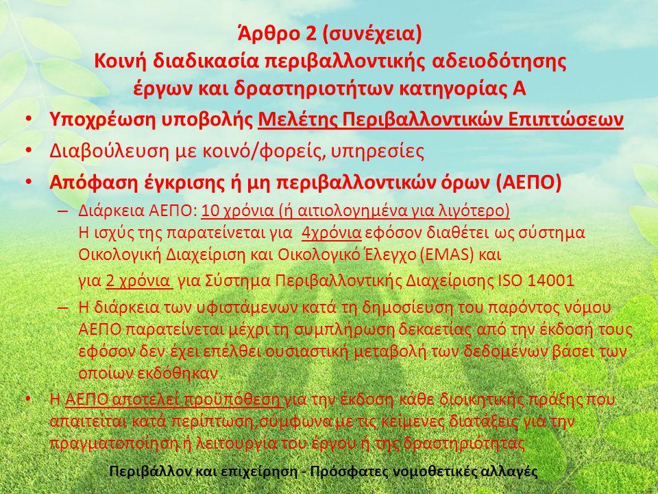 Άρθρο 19 Γνωμοδοτήσεις φορέων και δημόσια διαβούλευση περιβαλλοντικής αδειοδότησης Γνωμοδοτούντες φορείς: α) Οι δημόσιες αρχές β) Η οικεία Περιφέρεια (Περιφερειακό Συμβούλιο), το Δημοτικό Συμβούλιο του οικείου Δήμου, Συμβούλια Τοπικής ή Δημοτικής Κοινότητας, το ενδιαφερόμενο κοινό και το κοινό Η γνώμη των φορέων είναι αιτιολογημένη, αναρτάται στο ΗΠΜ Το κοινό δύναται να καταθέσει τη γνώμη του τόσο μέσω του Περιφερειακού ή και Δημοτικού Συμβουλίου όσο και απευθείας, εγγράφως ή ηλεκτρονικά, στην αρμόδια περιβαλλοντική αρχή Περιβάλλον και επιχείρηση - Πρόσφατες νομοθετικές αλλαγές