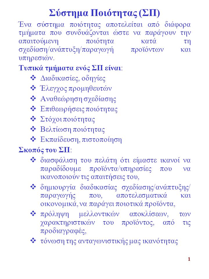 2 ΔΙΕΘΝΗ ΠΡΟΤΥΠΑ ΠΟΙΟΤΗΤΑΣ ΛΕΞΙΛΟΓΙΟ ΠΟΙΟΤΗΤΑΣ Πρότυπα ISO 8402:1986, ΒS 4778: Part 1, 1987 1. Ποιότητα : Το σύνολο των γνωρισμάτων και των χαρακτηριστικών ενός προϊόντος (μιας υπηρεσίας) που έχει σχέση με την ικανότητα του (της) να ικανοποιεί καθορισμένες ή δεδομένες ανάγκες.