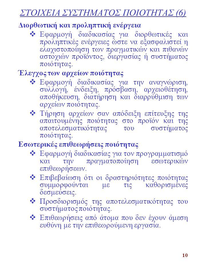 10 ΣΤΟΙΧΕΙΑ ΣΥΣΤΗΜΑΤΟΣ ΠΟΙΟΤΗΤΑΣ (6) Διορθωτική και προληπτική ενέργεια  Εφαρμογή διαδικασίας για διορθωτικές και προληπτικές ενέργειες ώστε να εξασφ