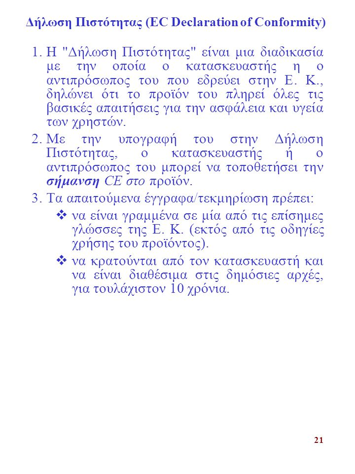 21 Δήλωση Πιστότητας (ΕC Declaration of Conformity) 1.Η