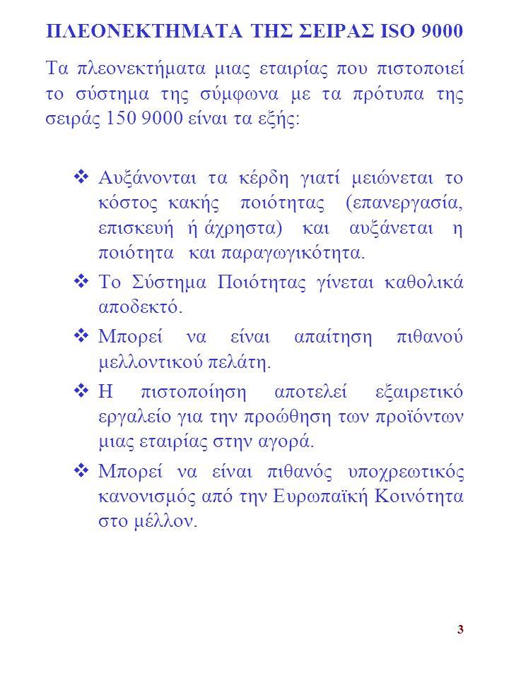 3 ΠΛΕΟΝΕΚΤΗΜΑΤΑ ΤΗΣ ΣΕΙΡΑΣ ISO 9000 Τα πλεονεκτήματα μιας εταιρίας που πιστοποιεί το σύστημα της σύμφωνα με τα πρότυπα της σειράς 150 9000 είναι τα εξ