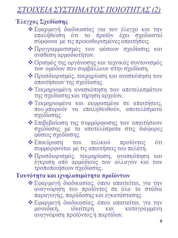 7 ΣΤΟΙΧΕΙΑ ΣΥΣΤΗΜΑΤΟΣ ΠΟΙΟΤΗΤΑΣ (3) Έλεγχος εγγράφων και δεδομένων  Εφαρμογή διαδικασίας για τον έλεγχο των εγγράφων και δεδομένων σχετικών με συμβατικές απαιτήσεις και απαιτήσεις προτύπων.