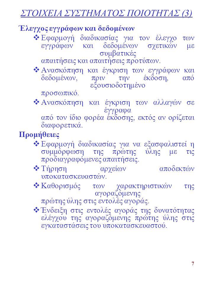 18 Επιθεωρήσεις του συστήματος ποιότητας Διεξάγονται σε: ΔΙΑΔΙΚΑΣΙΕΣΔΙΕΡΓΑΣΙΕΣΠΡΟΣΩΠΙΚΟ Τρία επίπεδα τεκμηρίωσης: Επίπεδο 1: Εγχειρίδιο Ποιότητας (Πολιτική και στόχοι ποιότητας της εταιρίας) Επίπεδο 2: Διαδικασίες Λειτουργίας (Διαδικασίες τμημάτων της εταιρίας) Επίπεδο 3: Οδηγίες Εργασίας (Τι, Πότε, Ποιος, Πως)