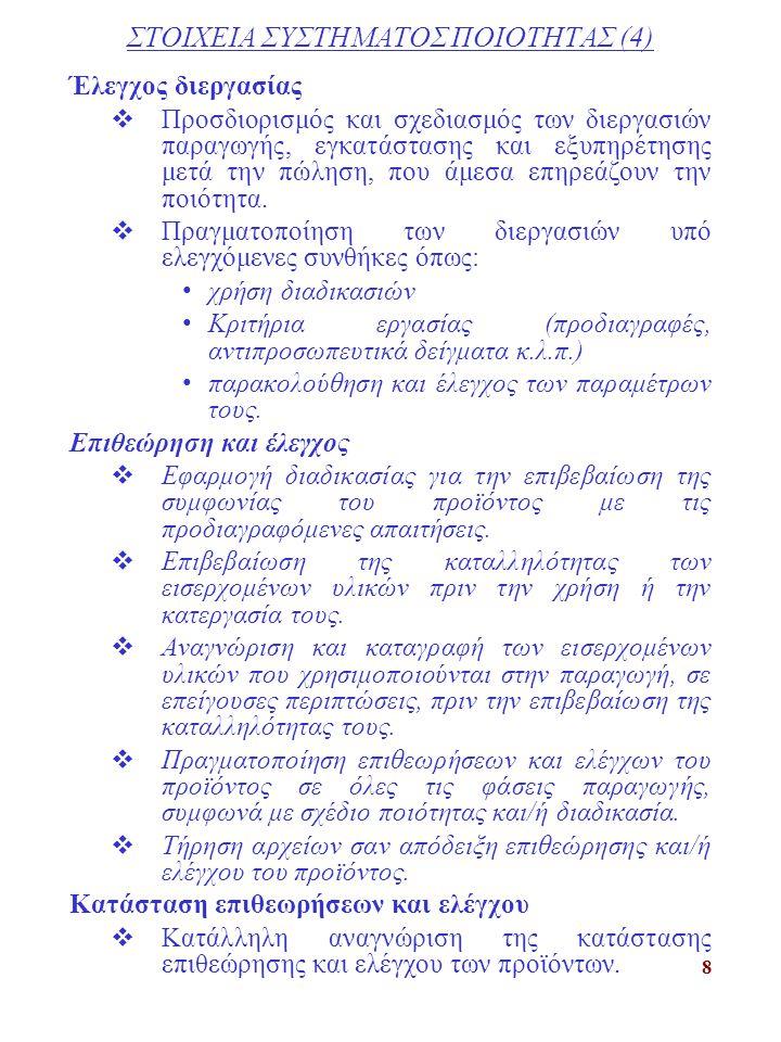 8 ΣΤΟΙΧΕΙΑ ΣΥΣΤΗΜΑΤΟΣ ΠΟΙΟΤΗΤΑΣ (4) Έλεγχος διεργασίας  Προσδιορισμός και σχεδιασμός των διεργασιών παραγωγής, εγκατάστασης και εξυπηρέτησης μετά την