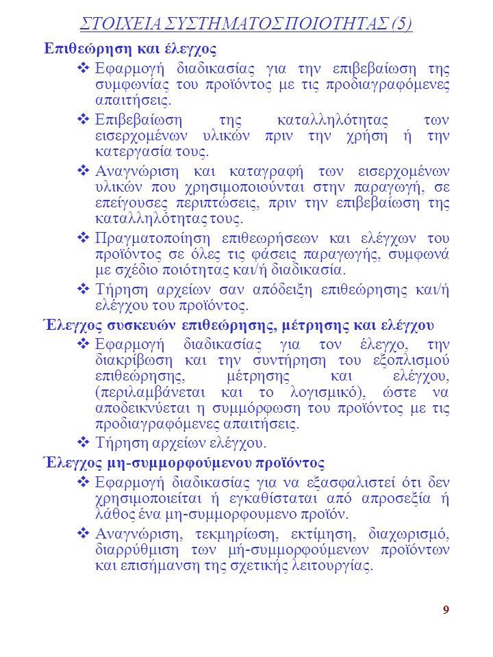 9 ΣΤΟΙΧΕΙΑ ΣΥΣΤΗΜΑΤΟΣ ΠΟΙΟΤΗΤΑΣ (5) Επιθεώρηση και έλεγχος  Εφαρμογή διαδικασίας για την επιβεβαίωση της συμφωνίας του προϊόντος με τις προδιαγραφόμε