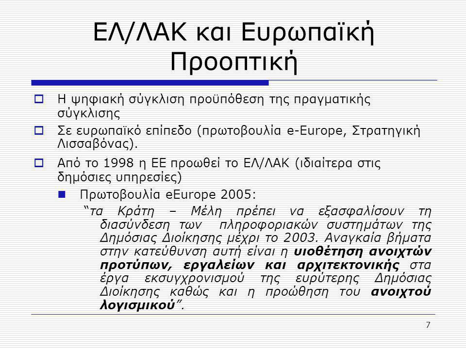 7 ΕΛ/ΛΑΚ και Ευρωπαϊκή Προοπτική  Η ψηφιακή σύγκλιση προϋπόθεση της πραγματικής σύγκλισης  Σε ευρωπαϊκό επίπεδο (πρωτοβουλία e-Europe, Στρατηγική Λισσαβόνας).