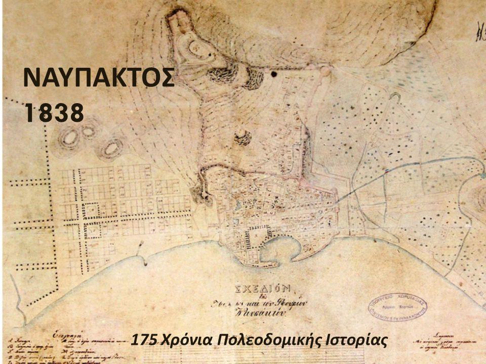 ΝΑΥΠΑΚΤΟΣ 1838 175 Χρόνια Πολεοδομικής Ιστορίας