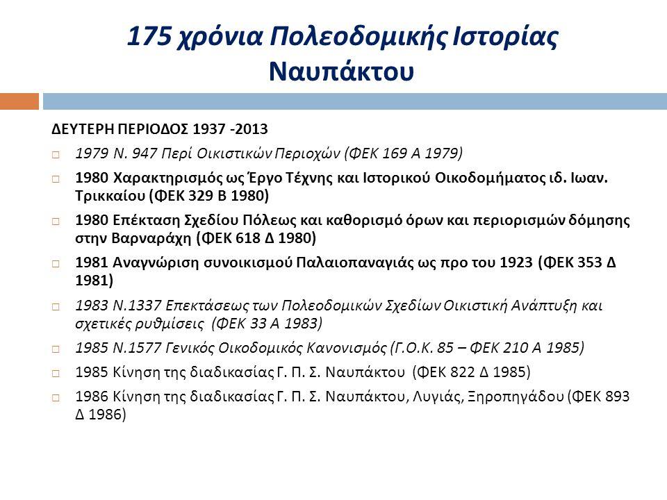 ΔΕΥΤΕΡΗ ΠΕΡΙΟΔΟΣ 1937 -2013  1979 Ν.