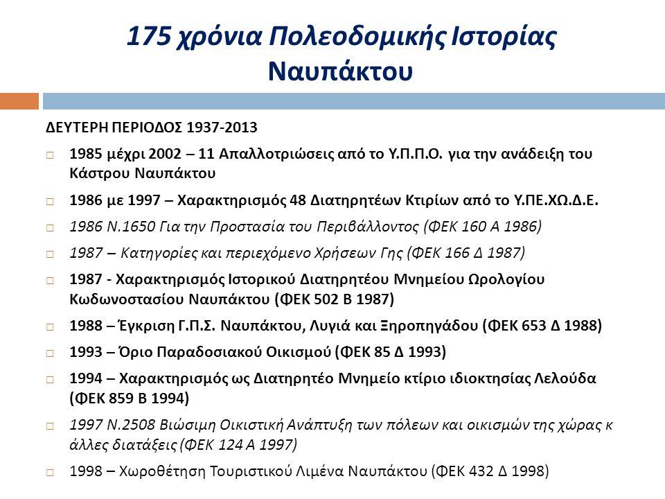 175 χρόνια Πολεοδομικής Ιστορίας Ναυπάκτου ΔΕΥΤΕΡΗ ΠΕΡΙΟΔΟΣ 1937-2013  1985 μέχρι 2002 – 11 Απαλλοτριώσεις από το Υ.