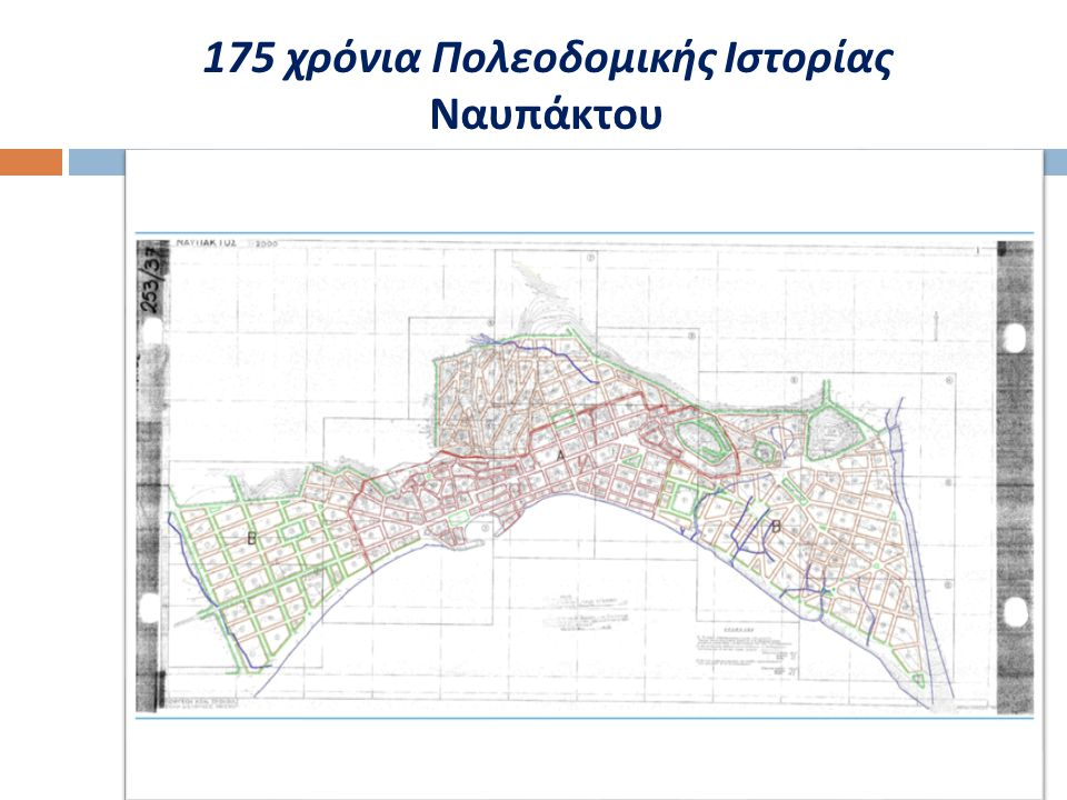 175 χρόνια Πολεοδομικής Ιστορίας Ναυπάκτου