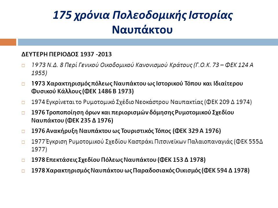 ΔΕΥΤΕΡΗ ΠΕΡΙΟΔΟΣ 1937 -2013  1973 Ν.Δ. 8 Περί Γενικού Οικοδομικού Κανονισμού Κράτους ( Γ.
