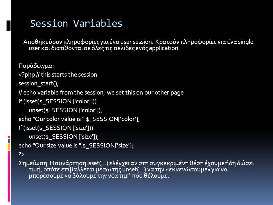 Session Variables Αποθηκεύουν πληροφορίες για ένα user session.
