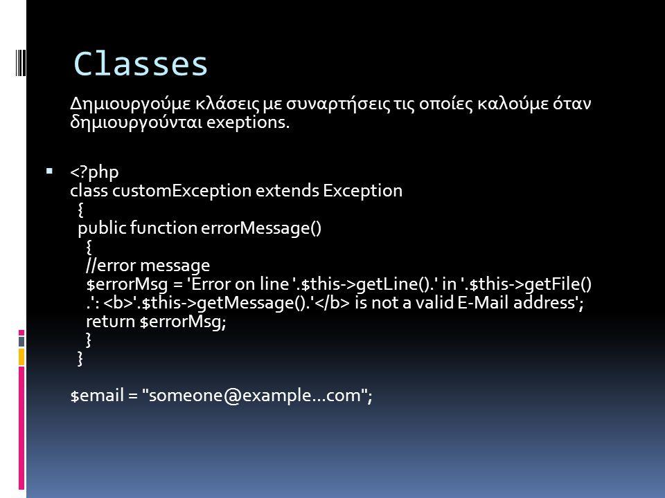 Classes Δημιουργούμε κλάσεις με συναρτήσεις τις οποίες καλούμε όταν δημιουργούνται exeptions.