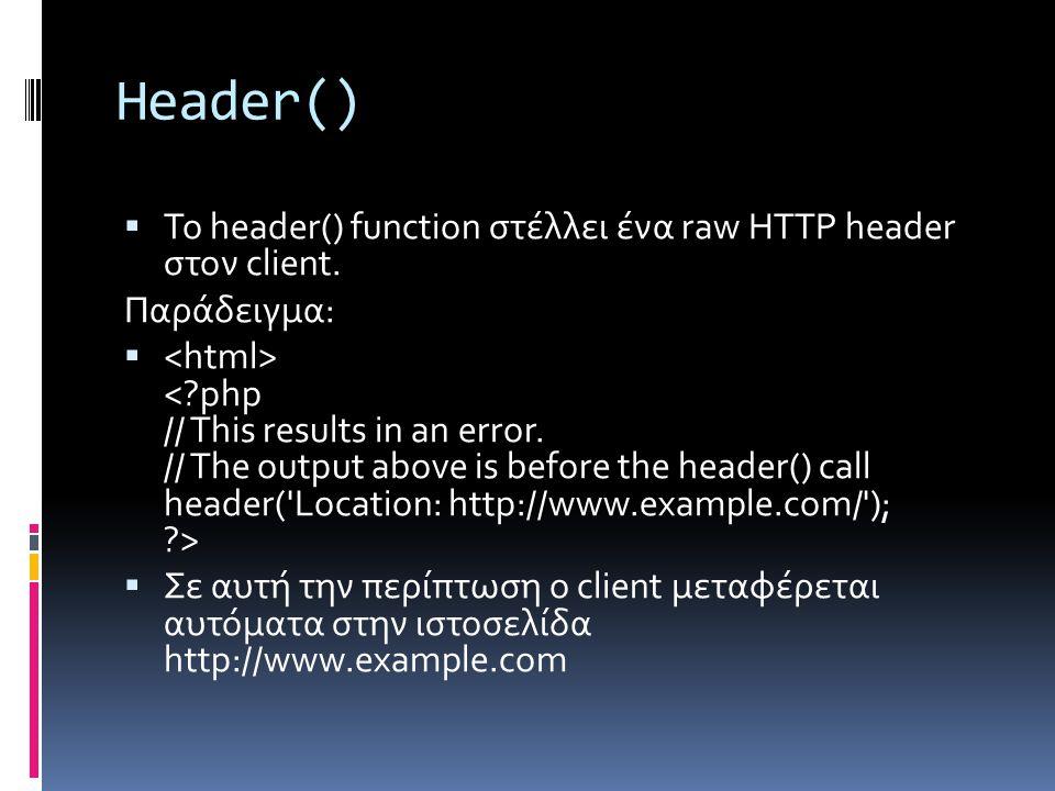 Header()  Το header() function στέλλει ένα raw HTTP header στον client.