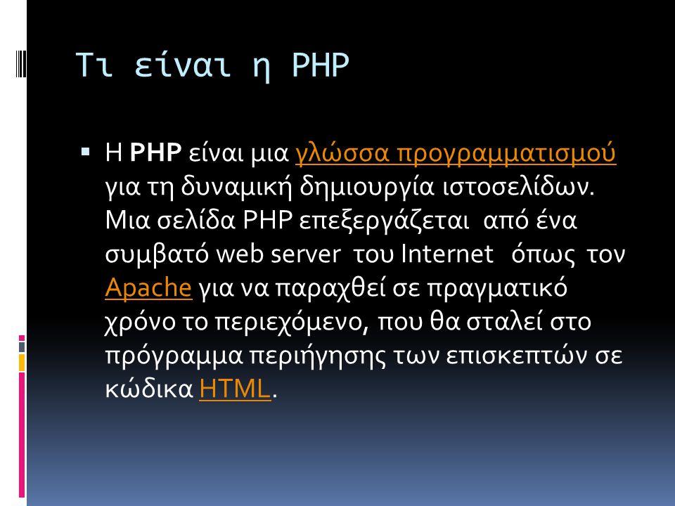 Τι είναι η PHP  H PHP είναι μια γλώσσα προγραμματισμού για τη δυναμική δημιουργία ιστοσελίδων.