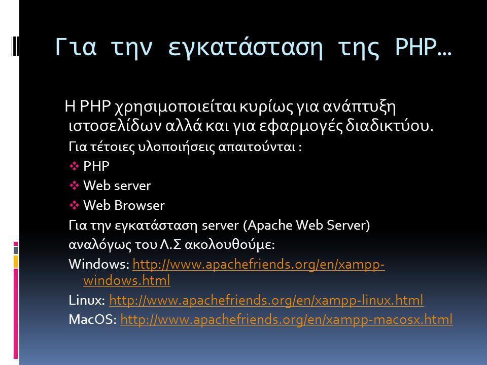 Για την εγκατάσταση της ΡΗΡ… Η PHP χρησιμοποιείται κυρίως για ανάπτυξη ιστοσελίδων αλλά και για εφαρμογές διαδικτύου.